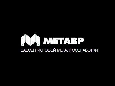 Метавр - завод листовой металлообработки - metavr.ru