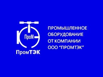 ПРОМТЭК - трубопроводное оборудование в Краснодарском крае - promtek-k.ru