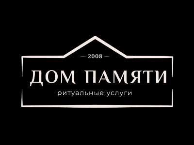 Дом Памяти - организация похорон в Красноярске